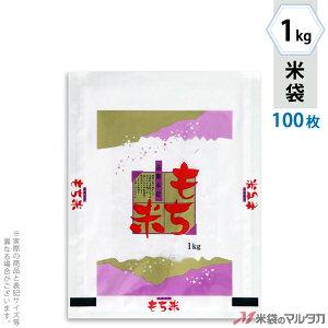 米袋 ラミ フレブレス もち米 万葉 1kg 100枚セット MN-5541