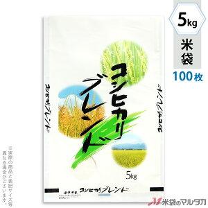 米袋 ラミ フレブレス コシヒカリブレンド 5kg 100枚セット MN-6061