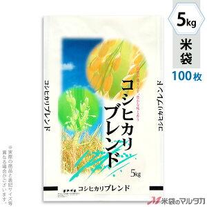 米袋 ラミ フレブレス コシヒカリブレンド 実りの季節 5kg 100枚セット MN-6150