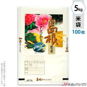 米袋 ラミ フレブレス 島根産こしひかり 県の花 5kg 100枚セット MN-6270