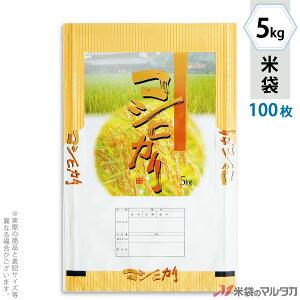 米袋 ラミ フレブレス コシヒカリ 田んぼ風景 5kg 100枚セット MN-6760