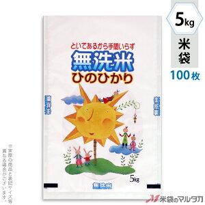 米袋 ラミ フレブレス 無洗米ひのひかり 子供の国 5kg 100枚セット MN-7180