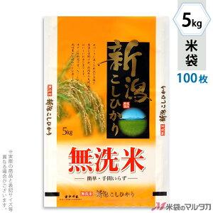 米袋 ラミ フレブレス 無洗米新潟産こしひかり 産地風景 5kg 100枚セット MN-7220