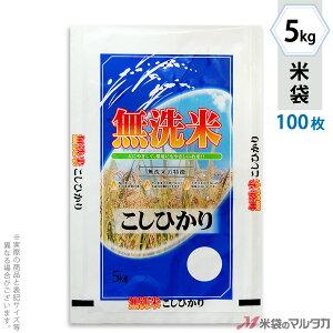 米袋 ラミ フレブレス 無洗米こしひかり おおらか 5kg 100枚セット MN-7240