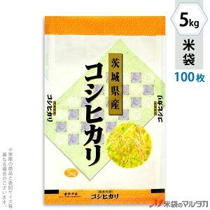 米袋 ラミ フレブレス 茨城産コシヒカリ 稲枡 5kg 100枚セット MN-7730