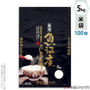 米袋 ラミ フレブレス 魚沼産こしひかり 越後の旨い飯 5kg 100枚セット MN-7820