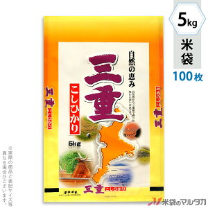 米袋 ラミ フレブレス 三重産こしひかり 三重の風 5kg 100枚セット MN-7830