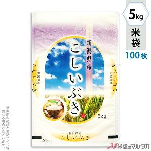 米袋 ポリポリ ネオブレス 新潟産こしいぶき 越後の風 5kg 100枚セット MP-5007