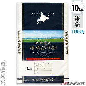 米袋 ポリポリ ネオブレス 北海道産ゆめぴりか 北の空 10kg 100枚セット MP-5009