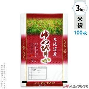 米袋 ポリポリ ネオブレス 北海道産ゆめぴりか 夢雲 3kg 100枚セット MP-5205