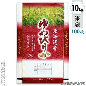 米袋 ポリポリ ネオブレス 北海道産ゆめぴりか 夢雲 10kg 100枚セット MP-5205