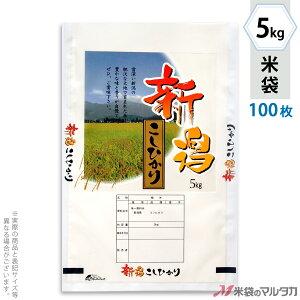 米袋 ポリポリ ネオブレス 新潟産こしひかり 風渡る 5kg 100枚セット MP-5206