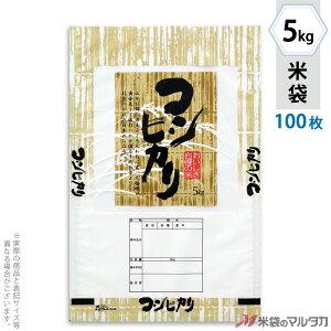 米袋 ポリポリ ネオブレス コシヒカリ こしらえ 5kg 100枚セット MP-5207