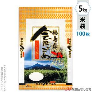 米袋 ポリポリ ネオブレス 会津産こしひかり 赤べこ 5kg 100枚セット MP-5215