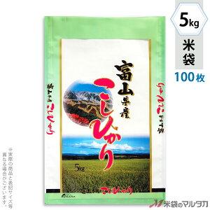 米袋 ポリポリ ネオブレス 富山産こしひかり 涼風 5kg 100枚セット MP-5216