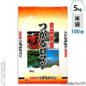 米袋 ポリポリ ネオブレス 青森産つがるロマン 彩々 5kg 100枚セット MP-5221