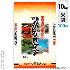 米袋 ポリポリ ネオブレス 青森産つがるロマン 彩々 10kg 100枚セット MP-5221