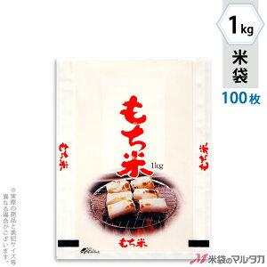 米袋 ポリポリ ネオブレス もち米 いろりばた 1kg 100枚セット MP-5229