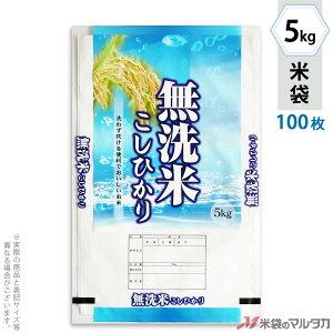米袋 ポリポリ ネオブレス 無洗米こしひかり きれい自慢 5kg 100枚セット MP-5526