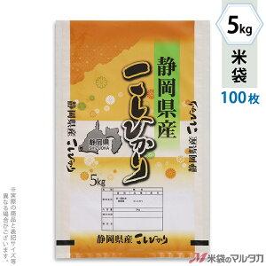 米袋 ポリポリ ネオブレス 静岡産こしひかり 富岳 5kg 100枚セット MP-5550