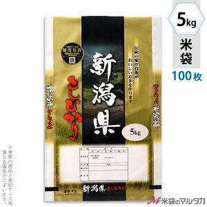 米袋 クオリティラミ フレブレス 新潟産こしひかり 黄金郷 5kg 100枚セット MQ-0001