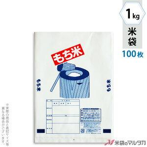 米袋 ポリ乳白 もち米 うす 1kg 100枚セット P-01180