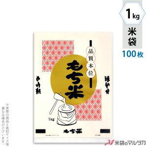 米袋 ポリ乳白 もち米 月と杵 1kg 100枚セット P-01185