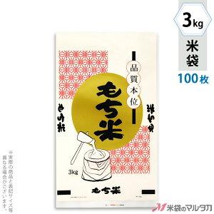 米袋 ポリ乳白 もち米 月と杵 3kg 100枚セット P-01185