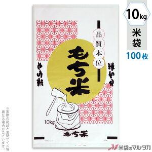 米袋 ポリ乳白 もち米 月と杵 10kg 100枚セット P-01185