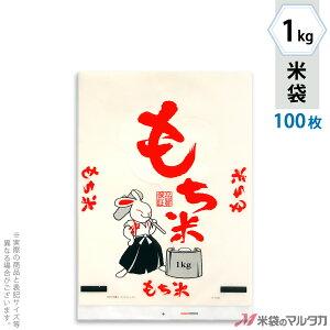 米袋 ポリ乳白 もち米 福うさぎ 1kg 100枚セット P-01700