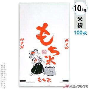 米袋 ポリ乳白 もち米 福うさぎ 10kg 100枚セット P-01700