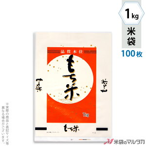 米袋 ポリ乳白 もち米 満月 1kg 100枚セット P-01730