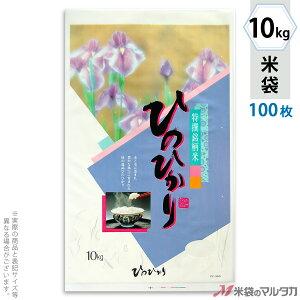 米袋 ポリコート ひのひかり かきつばた 10kg 100枚セット PC-0350