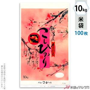 米袋 ポリコート 新潟産こしひかり 梅二輪 10kg 100枚セット PC-0380