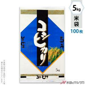 米袋 ポリコート コシヒカリ 菱形 5kg 100枚セット PC-0420