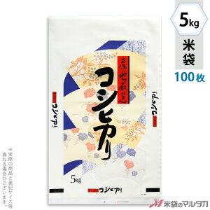 米袋 ポリコート コシヒカリ 扇に花 5kg 100枚セット PC-0560
