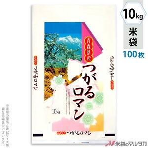 米袋 ポリコート 青森産つがるロマン 北国 10kg 100枚セット PC-0570