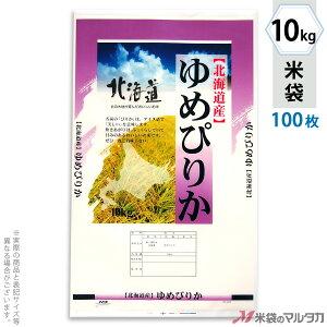 米袋 ポリ乳白 マイクロドット 北海道産ゆめぴりか そよかぜ 10kg 100枚セット PD-0005
