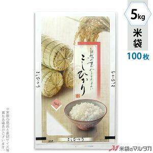 米袋 ポリ マイクロドット こしひかり 振舞 5kg 100枚セット PD-0007
