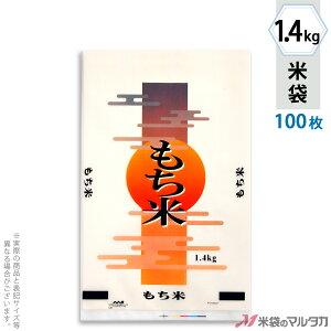 米袋 ポリ乳白 マイクロドット もち米 雲月 1.4kg 100枚セット PD-0022