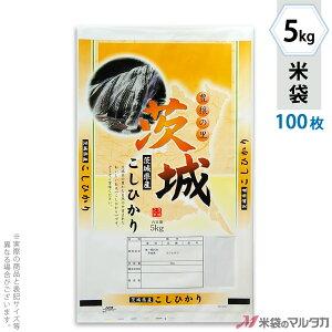 米袋 ポリ マイクロドット 茨城産こしひかり 大地喝采 5kg 100枚セット PD-0037