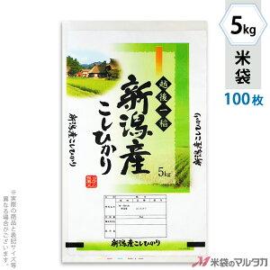 米袋 ポリ マイクロドット 新潟産こしひかり かやぶき 5kg 100枚セット PD-0045