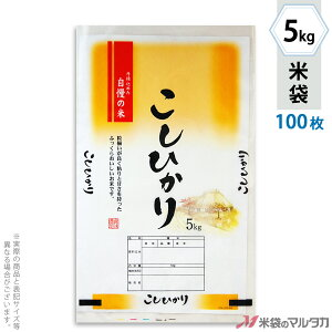 米袋 ポリ マイクロドット こしひかり 郷里 5kg 100枚セット PD-0046