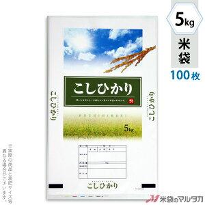 米袋 ポリ乳白 マイクロドット こしひかり 好天 5kg 100枚セット PD-0055