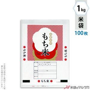 米袋 ポリ乳白 マイクロドット もち米 花福 1kg 100枚セット PD-0058