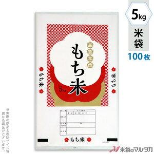 米袋 ポリ乳白 マイクロドット もち米 花福 5kg 100枚セット PD-0058