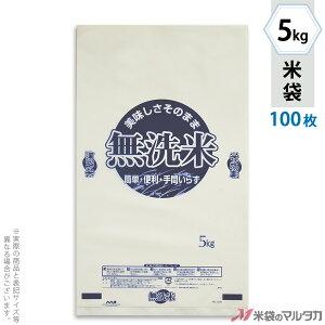 米袋 ポリ乳白 マイクロドット 無洗米業務用 繁盛 5kg 100枚セット PD-1120