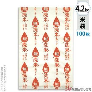 米袋 ポリ乳白 マイクロドット 無洗米業務用 しずく・橙 4.2kg 100枚セット PD-1140