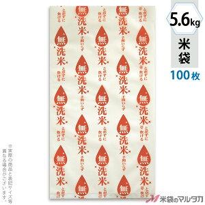 米袋 ポリ乳白 マイクロドット 無洗米業務用 しずく・橙 5.6kg 100枚セット PD-1140