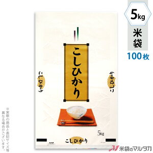 米袋 ポリ マイクロドット こしひかり 霧がすみ 5kg 100枚セット PD-2200